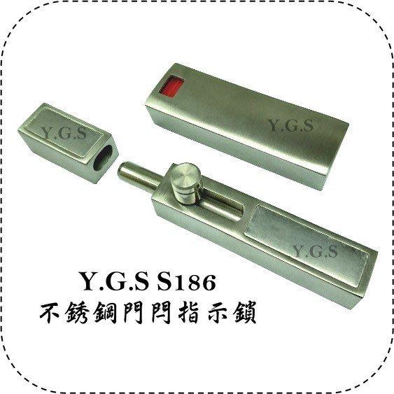 Y.G.S~鎖系列~S186不銹鋼門閂指示鎖/表示鎖/窄板門閂/衛浴門閂 (含稅)