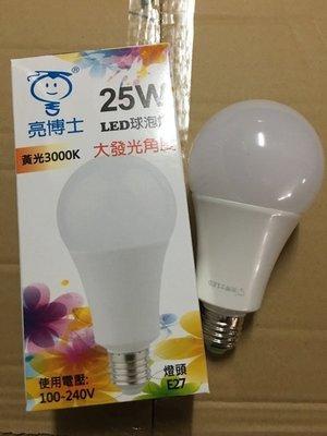 《小謝電料2館》自取 亮博士 LED 25W 大瓦數 極亮型 超廣角 全周光 球泡 燈泡 燈管 保固1年