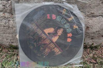 鄧麗君 15週年懷念歌曲 彩膠 此唱片會跳針 有許多刮痕 片況請參考照片