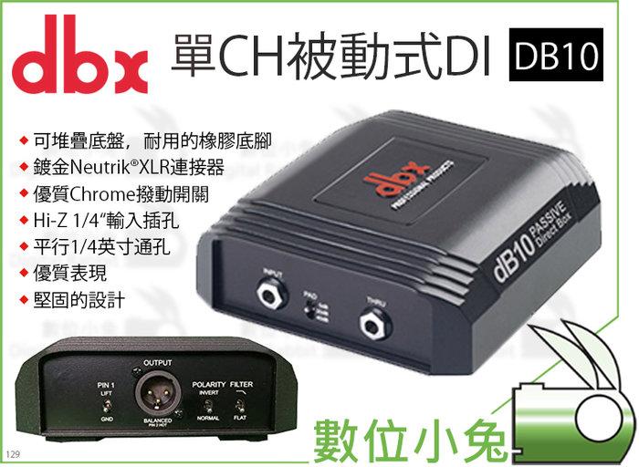 數位小兔【dbx DB10 單CH被動式DI】音源 轉換器 混音器 混音機 音控台 PA XLR 單通道 訊號