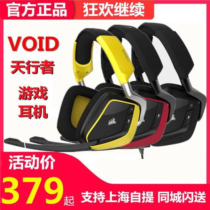 乾一海盜船 VOID PRO RGB SE天行者杜比7.1幻彩有線無線游戲吃雞耳機