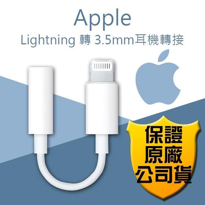 保證原廠公司貨 APPLE 轉接線 耳機 Lightning 對 3.5 公釐耳機插孔轉接器