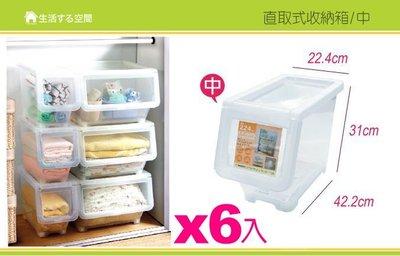 六入免運『運費0元』LF605可疊直取式收納箱16L/置物籃/工具籃/毛巾籃/分類盒/雜物盒/玩具盒/透明整理箱生活空間