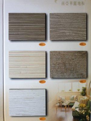 美的磚家~知名品牌南亞華麗安家系列木紋石紋塑膠地磚塑膠地板~質感佳!特殊尺寸45cmx90cmx2.5m/m每坪950元