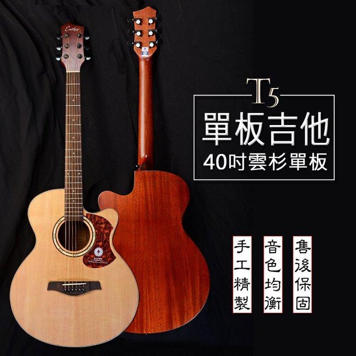 【單板吉他】 40吋單板雲杉木缺角民謠木吉他 沙比利背側板 音色佳 大吉他 初學吉他 T5【嘟嘟牛奶糖】