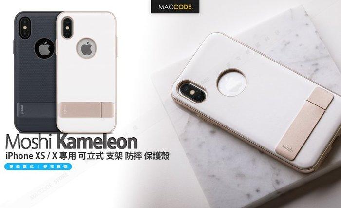 Moshi Kameleon iPhone XS / X 專用 可立式 支架 防摔 保護殼 公司貨 現貨 含稅