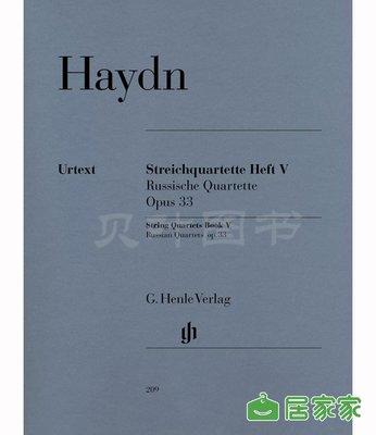 亨樂原版classical 海頓 弦樂四重奏合集 卷五 Haydn Streichquartette Heft 5 德國亨樂出版集團 G.H