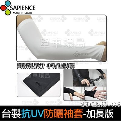 【單車環島】SAPIENCE 抗UV《掌中型 專業防曬 袖套》S~XXL 加長版防曬袖套*台灣製造~加長露指款.可 超取 桃園市