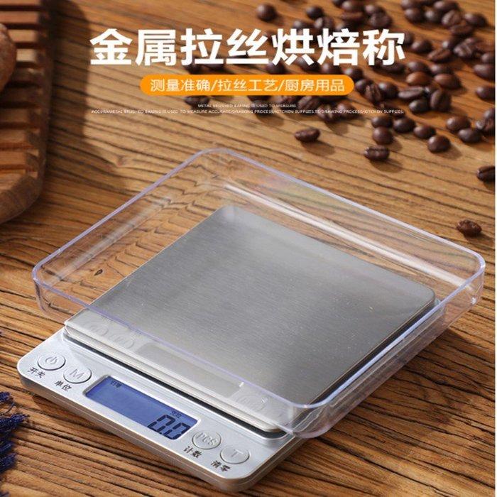 廚房秤烘焙秤家用稱重食物克稱電子稱珠寶秤臺秤精准秤重
