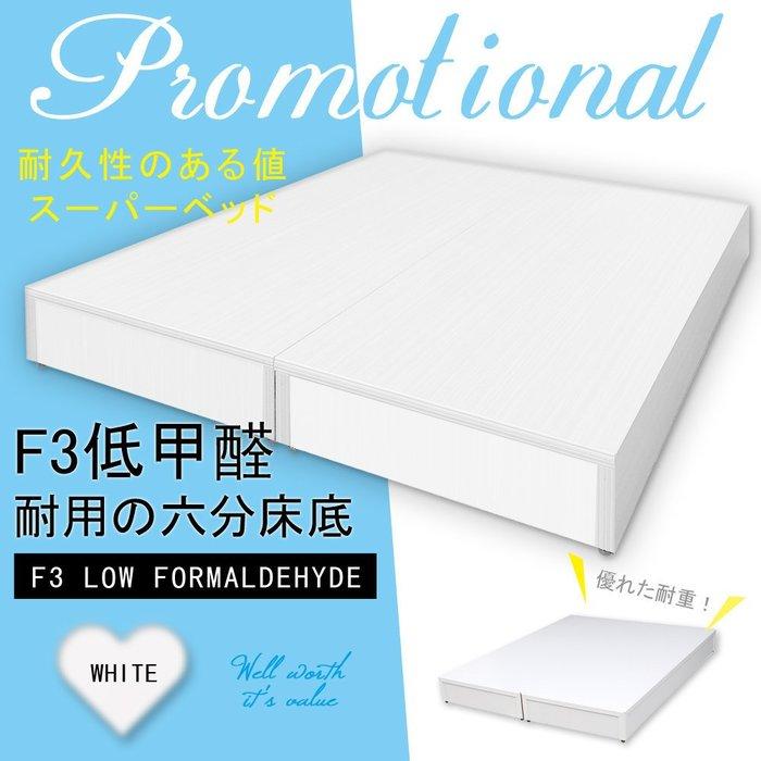 HOME MALL~F3低甲醛單人3尺六分床底(白色-波麗貼皮) $2800~(自取價)