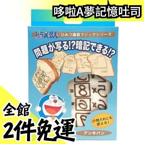 日本 哆啦A夢 記憶吐司 道具真實化轉寫暗記小叮噹魔術玩具桌遊兒童節 【水貨碼頭】