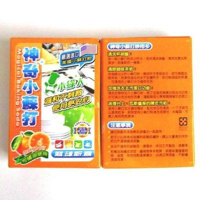 神奇小蘇打(柑橘油)嚴選進口美國小蘇打粉 台南市