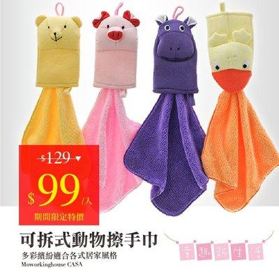 超吸水可愛動物擦手巾-分離式設計好清洗/柔軟/無棉絮-摩布工場-BG-3030