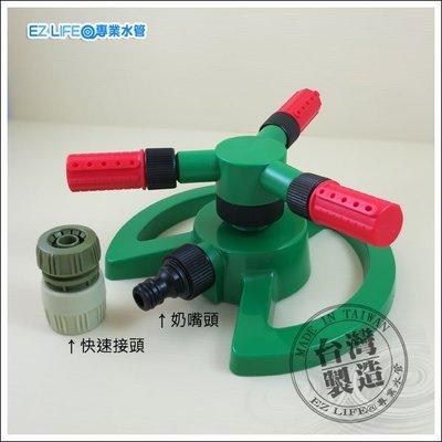 【EZ LIFE@專業水管】義式旋轉三叉灑水器-可調角度,灑水範圍 可拆卸清洗  自動澆水