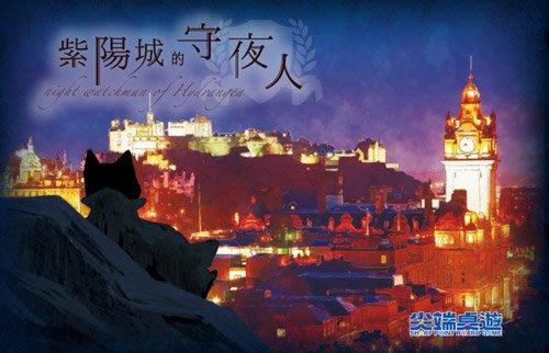 【陽光桌遊】紫陽城的守夜人 night watchman of Hydrangea 繁體中文 正版 益智遊戲