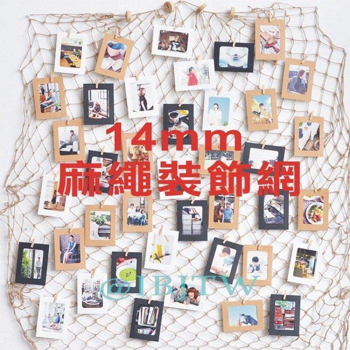 麻繩裝飾網 14mm【奇滿來】吊掛網 照片牆 掛衣網 護欄安全網 咖啡廳裝飾 服飾店裝飾 酒吧裝飾 房間佈置 AEGN