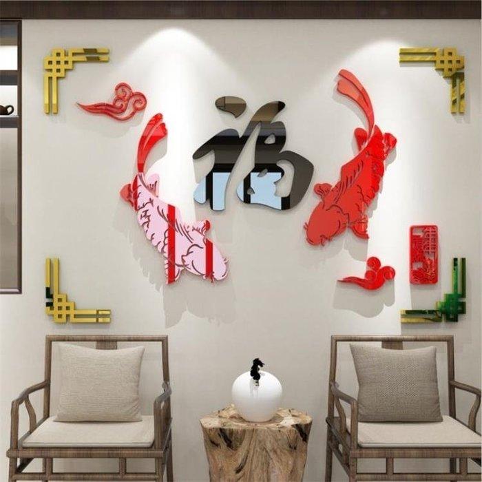 創意福字魚水晶壓克力3d立體牆貼客廳餐廳玄關鏡面簡約現代裝飾畫    新品
