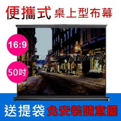 【實體門市:婕樂數位】16:9布幕 50吋 桌上型布幕 便攜型布幕 投影機布幕 可攜帶式布幕 行動式布幕