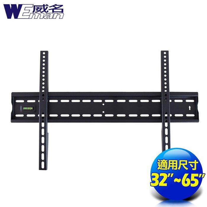《電氣男》【威名】 32~65吋J系列液晶螢幕/電視壁掛架(適孔距)