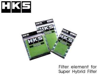 日本 HKS Super Hybrid 替換 引擎 空氣 濾芯 S-Size 70017-AK001