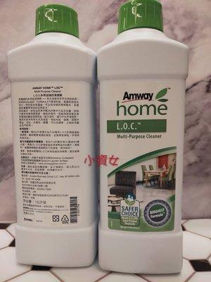 安麗LOC多用途強效清潔劑【全館滿2000免運】多用途濃縮清潔劑 小資女孩館