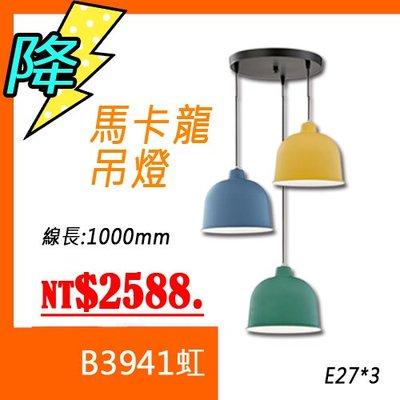 虹【EDDY燈飾網】(EB3941)馬卡龍吊燈 E27*3繽紛3色北歐風 適用於住家.餐廳.辦公室,商業空間,展覽會場