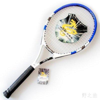 單人專業學生男女訓練碳纖維網球拍xx5609TW