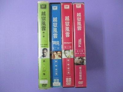 【大謙】《 越獄風雲 Prison Break (第一季-第四季) 》台灣正版二手DVD