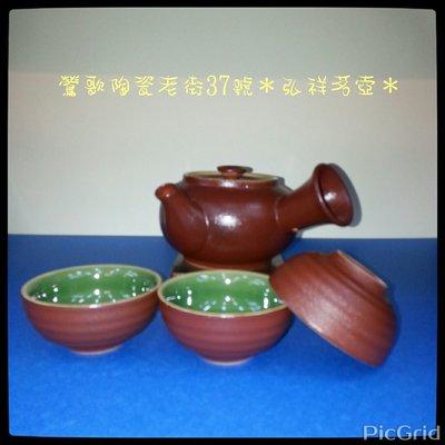 鶯歌陶瓷老街37號*弘祥茗壺*簡單大方日式側把壺+6冰裂飲杯(咖啡色)