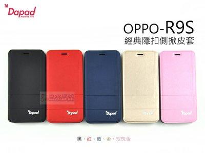 s日光通訊@DAPAD原廠 【熱賣中】OPPO R9S 經典隱扣側掀皮套 磁扣側翻 軟殼保護套