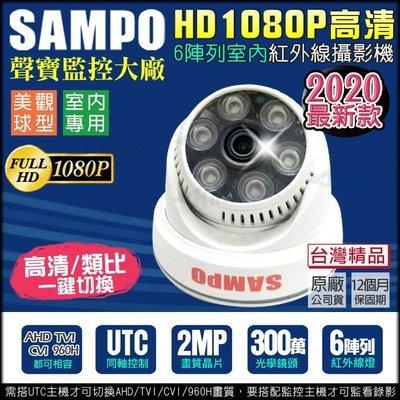 監視器 攝影機 聲寶遠端監控 SAMPO AHD 1080P 300萬鏡頭 室內半球 紅外線夜視 TVI CVI 類比