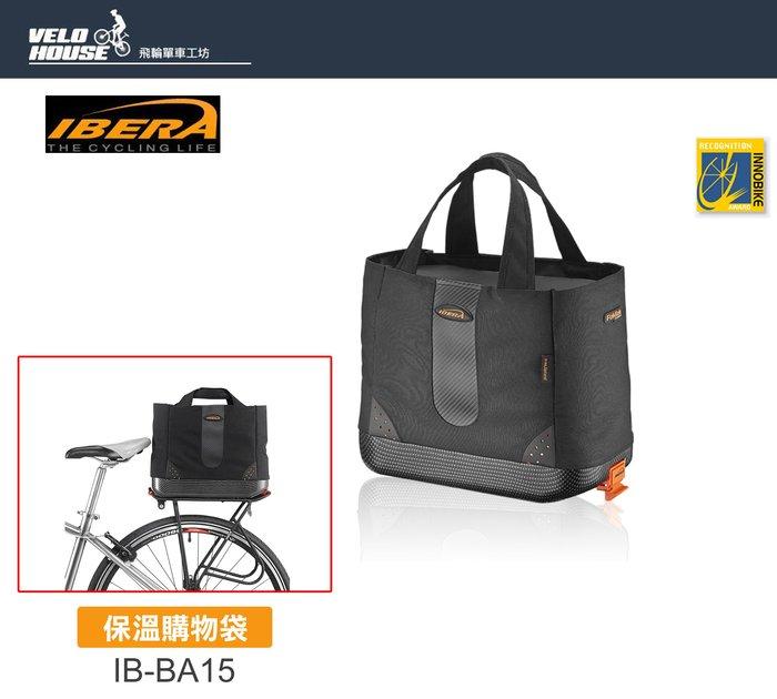 【飛輪單車】IBERA IB-BA18 PakRak 後貨架用保溫購物袋[32208315]