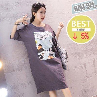 【愛天使孕婦裝】93342舒適棉 韓版卡通圖案哺乳衣洋裝 孕婦裝top