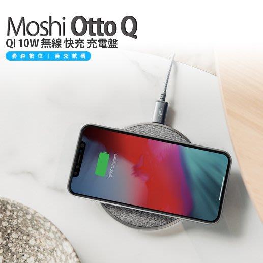 Moshi Otto Q Qi 10W 無線 快充 充電盤 充電座 現貨 含稅