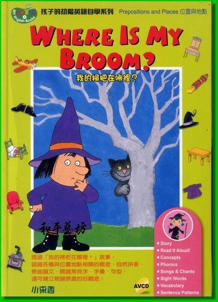 東西A Picture Reader-我的掃把在哪裡?Where Is My Broom? (全新版精裝書+AVCD)-特賣315元起標