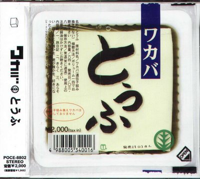 K - Wakaba ワカバ - Tofu とうふ - 日版 - NEW