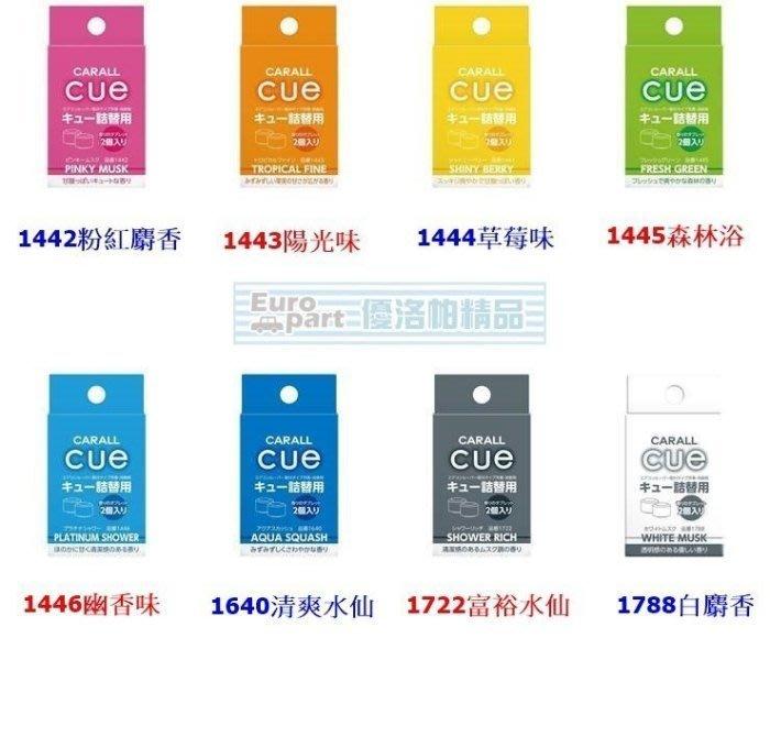 【優洛帕精品-汽車用品】日本CARALL CUE汽車冷氣出風口圓形芳香劑補充香料1442-13種味道選擇