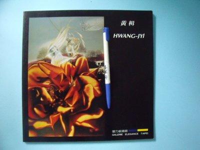 【姜軍府美術館】《黃楫 展覽作品集》1989年 愛力根畫廊出版 油畫 畫集 畫冊