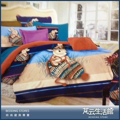 【芃云生活館】~法萊絨鋪棉加大床包被套四件組~諾貝達卡文《叢林兔》