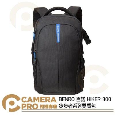 ◎相機專家◎ BENRO 百諾 HIKER 300 徒步者系列雙肩包 後背包 攝影背包 黑色 公司貨
