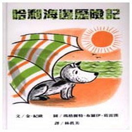 *小貝比的家*遠流中文繪本~哈利海邊歷險記(汪培珽書單)