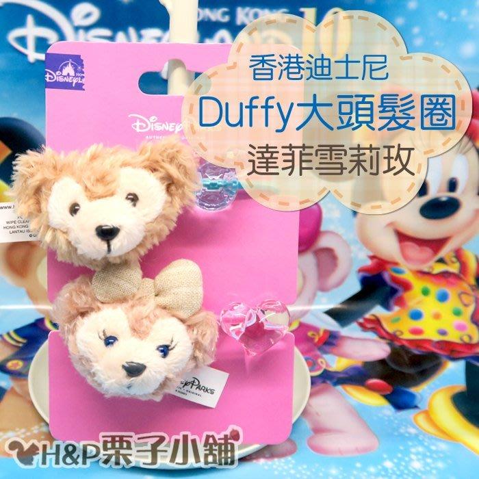 現貨 雪莉玫 ShellieMay 達菲 Duffy 娃娃 髮圈 髮繩 香港迪士尼樂園 生日禮物[H&P栗子小舖]
