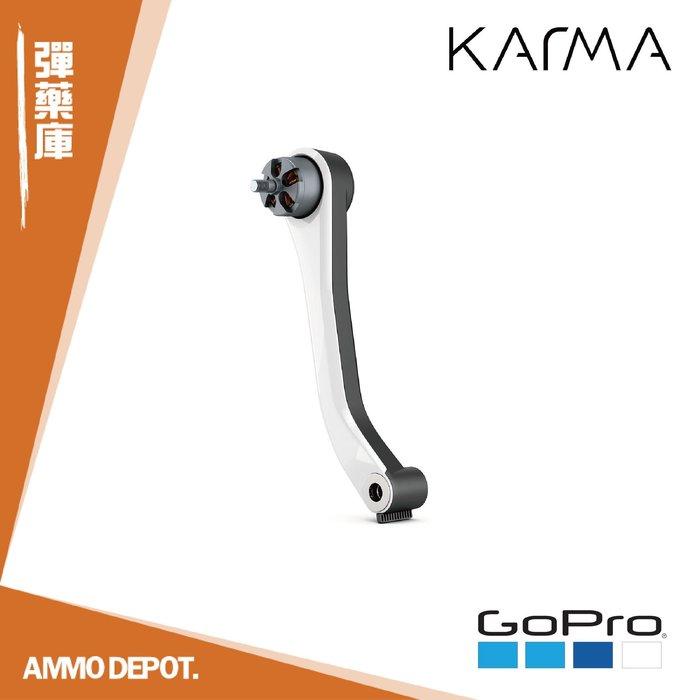 【AMMO DEPOT.】 GoPro Karma 空拍機 無人機 航拍 專用 機臂 替換支架 左後 RQBLA-001