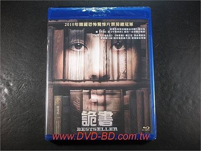 [藍光BD] - 靈異小說 ( 詭書 ) Bestseller