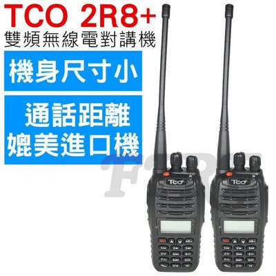 《實體店面》TCO-2R8+ 無線電對講機 2入 短小精幹 雙守 雙頻 媲美進口機 TCO 2R8