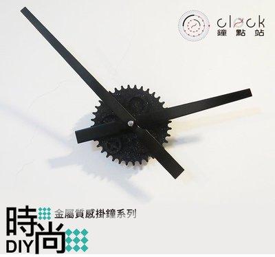 【鐘點站】齒輪外型 金屬掛鐘系列 黑色閃光砂石面 DIY掛鐘 靜音機芯 指針 扣釘 電池
