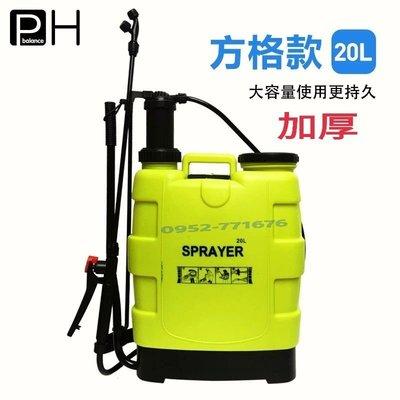 手壓噴霧器 手動噴霧器 消毒 農用園藝 沖洗 澆水 噴灑器 20公升