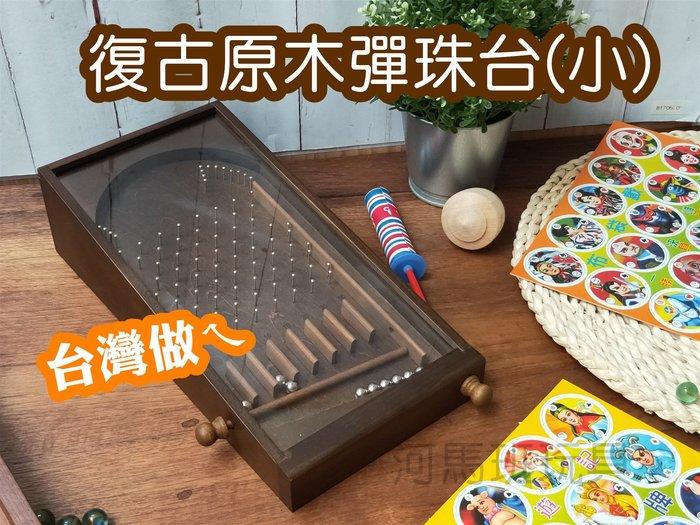河馬班玩具-復古童玩-手工木製彈珠台(小)/彈珠檯-(台灣製造)-