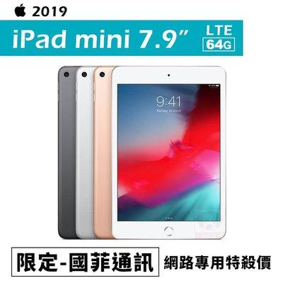 高雄國菲大社店 Apple iPad mini 2019 LTE 64GB 平板電腦 價格皆含稅開發票