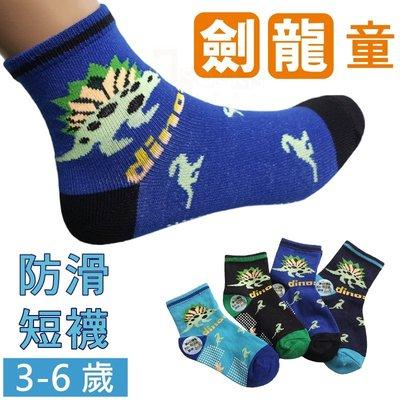 O-34-27 劍龍-防滑短襪【大J襪庫】6雙組-止滑襪混棉質-小朋友男童女童襪寶寶走路地板襪-3-6歲運動襪台灣製好穿